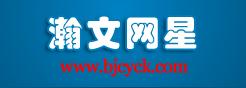 北京瀚文网星科技有限责任公司