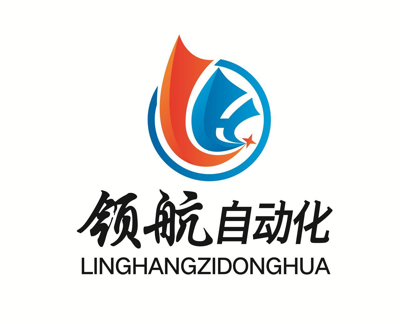 唐山領航自動化設備有限公司