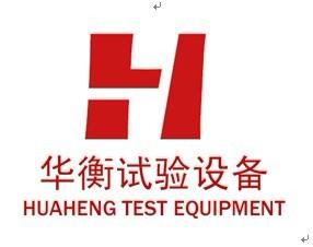 济南华衡试验设备有限公司