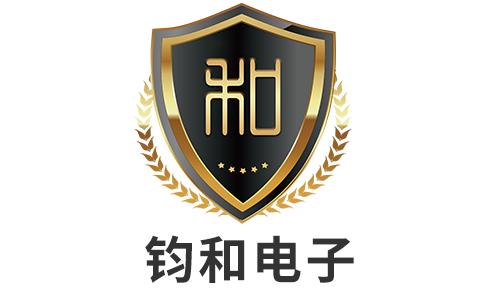吉林省钧和电子技术有限公司