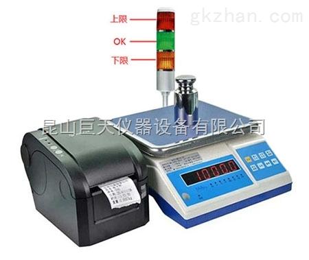 报警秤30kg报警电子秤