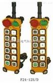 F24系列工业无线遥控器