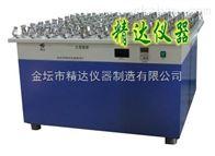 JDWZ-5042往复式\旋旋式大容量摇瓶机