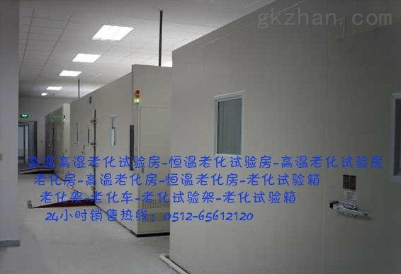 广州,深圳,老化室,高温老化室(房)