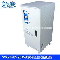 全铜TND-20KVA全自动家用单相交流稳压器220V