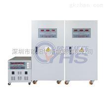 45KVA变频电源(OYHS-98845)单相输入单相输出