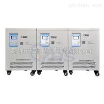 30KVA稳压电源(OYHS-8300)30KW稳压器