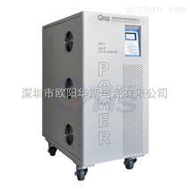 60KVA稳压电源(OYHS-8360)60KW稳压器