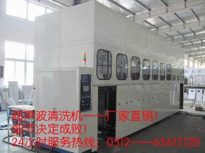 徐州全自动超声波清洗机