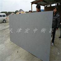 SCS-1T天津1吨电子平台秤/2吨平台秤/3吨平台磅价格