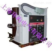 专业生产VS1-12/630-25