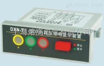 DXN-T户内高压带电显示器(II型)GSN
