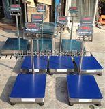 天津带防爆功能电子秤(60公斤100公斤300公斤)防爆电子台称销售