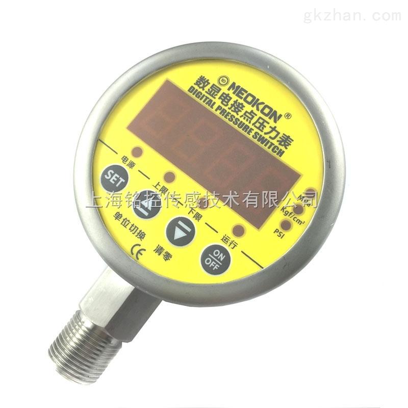 上海铭控MD-S825E数显电接点压力表