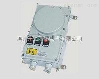 BQD-DIP粉尘防爆电磁起动器