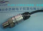 液压泵系统专用控制仪器-液压力传感器