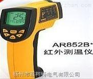 AR852B+-工业型红外测温仪(图)
