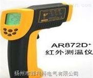 AR872D+-高温型红外测温仪(图)
