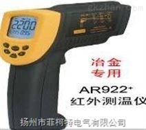 短波红外测温仪