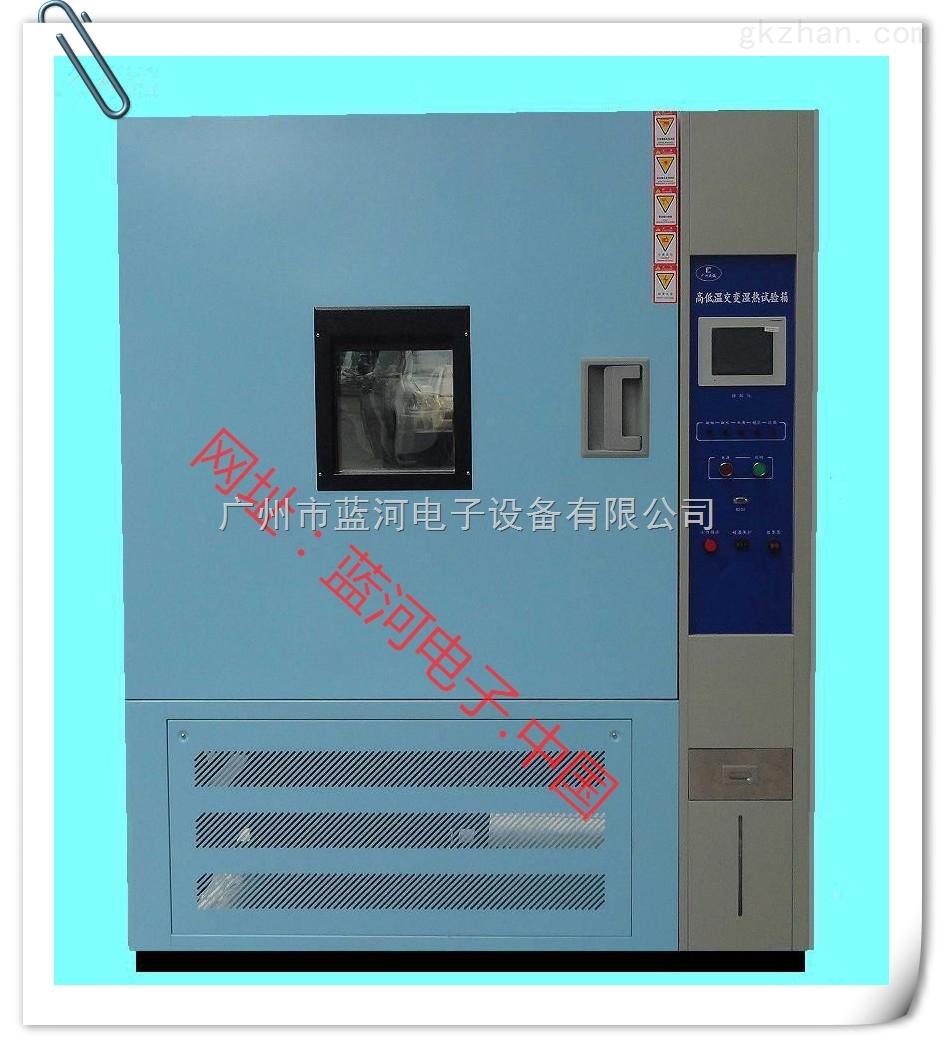 GDJS-150 GDJS-010高低温交变湿热试验箱
