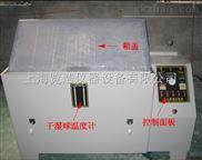 YSYW-150盐雾腐蚀试验箱