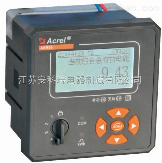 多功能电能计量表