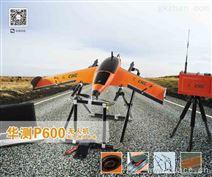 华测P600固定翼电动航拍测绘无人机