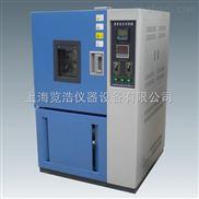 紫外老化箱|紫外试验箱|紫外光耐气候试验箱