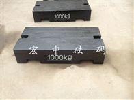 M1-1T宁河县1吨标准砝码价格 1000公斤铸铁砝码厂家