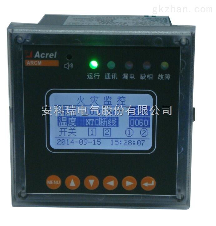 ARCM系列剩余电流式电气火灾监控装置