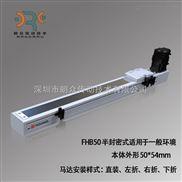 生产朗众FHB50直线模组/精密滑台模组/皮带款线性模组厂家直销