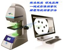 CCD视觉检测系统