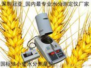 zui新款便携式冠亚苞米芯水分测定仪SFY-6,厂家直销、品质保障