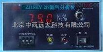 氮气纯度分析仪/在线高纯氮气检测仪/高纯氮气分析仪