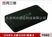 USB3.0视频采集卡-USB数据采集卡-高清采集卡