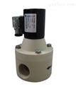 LD69C系列聚氯乙烯耐腐蚀电磁阀
