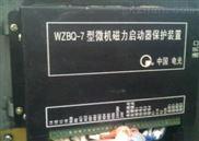 WZBQ-7智能化微机保护器