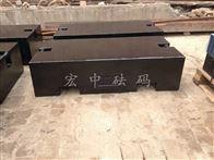 M1-1T西宁市6吨平板型砝码,1吨一个的砝码市场价