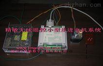 直流电机遥控控制器