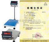 (150公斤/10克)防爆电子台秤/150公斤防爆电子磅称