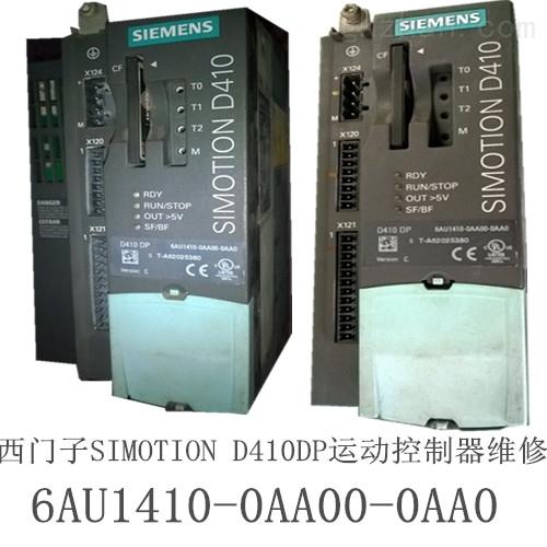6au1410-0aa00-0aa0 西门子simotion d410dp运动控制器维修北京