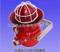 JDSG-2防爆型火灾声光报警器