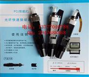 FC光纤快速连接器【FC光纤快速连接器的用法】