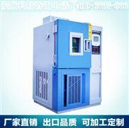 皮革高低温试验箱/阀门高,低温试验设备