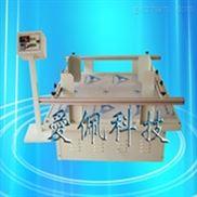 振动模拟台/跑马式振动试验台