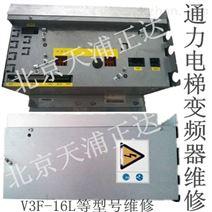 通力变频器维修V3F-16L北京电梯变频器维修