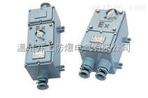 防爆断路器参数-BLK59-50A防爆漏电断路器厂家
