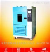 高低温恒温试验箱/高低温恒温机