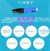 SC光纤冷接子=SC光纤冷接头【电信级】