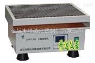 JDYP-5B小型液体摇瓶机